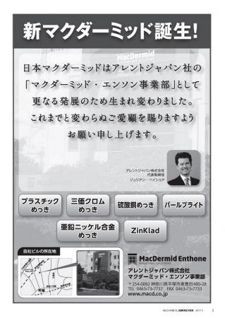 アレントジャパン マクダーミッド・エンソン事業部