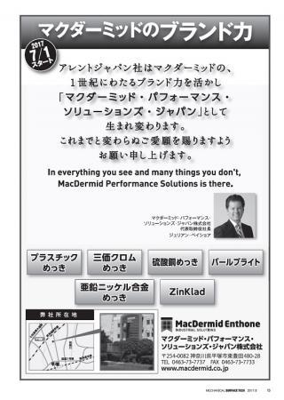 1708マクダーミッド・パフォーマンス・ソリューションズ・ジャパン