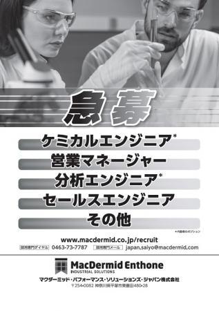 マクダーミッド・パフォーマンス・ソリューションズ・ジャパン