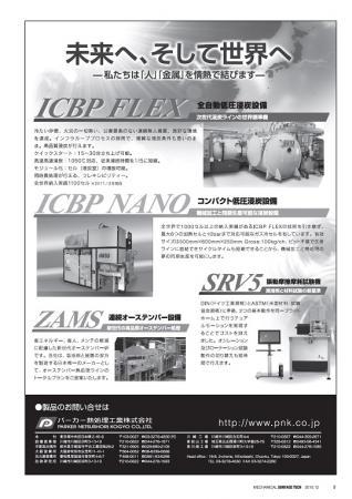 mst1812パーカー熱処理工業