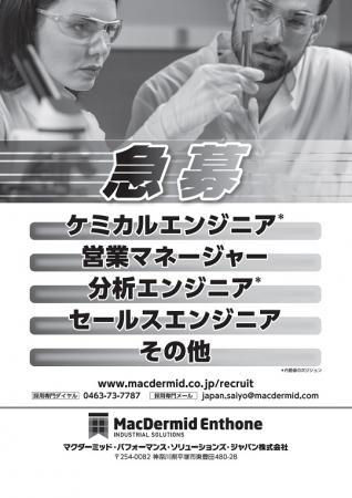mst1812マクダーミッド・パフォーマンス・ソリューションズ・ジャパン