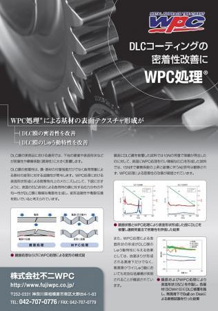 mst1812不二WPC