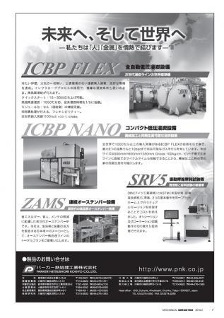 mst1902パーカー熱処理工業