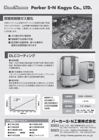 mst1902パーカーS・N工業