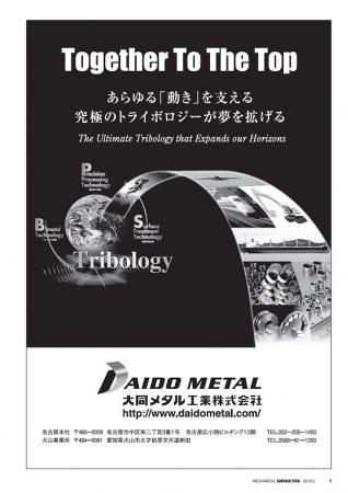 mst1902大同メタル工業