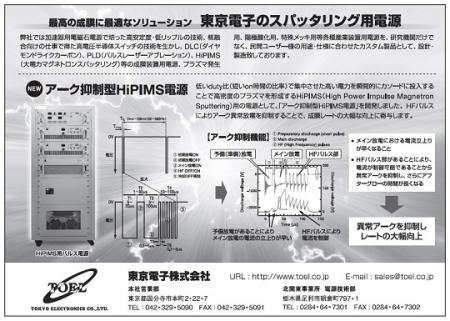 1904東京電子