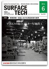2014年6月号表紙