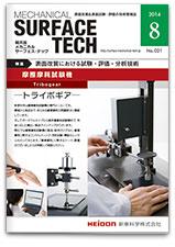2014年8月号表紙