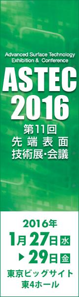 ASTEC2016