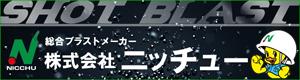 株式会社ニッチュー