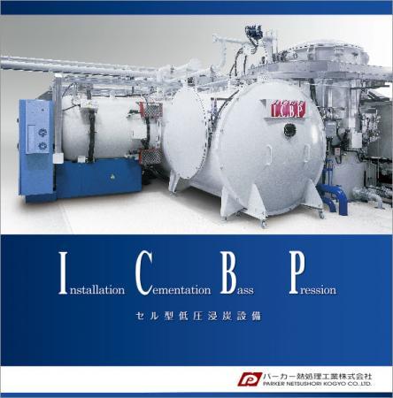 2014年4月号パーカー熱処理工業