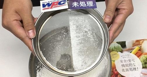 不二WPC「粉体付着防止」