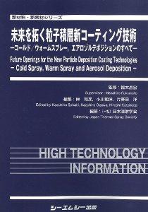 未来を拓く粒子積層新コーティング技術