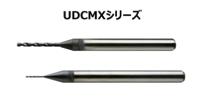 ユニオンツール「UDCMX」