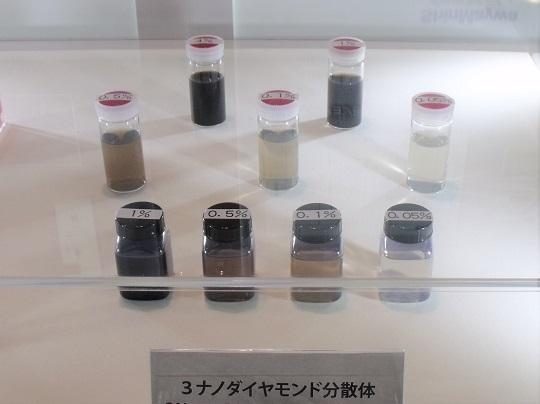 新明和工業「3ナノダイヤモンド分散体」