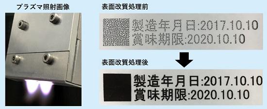 ゼネラル「プラズマ照射画像と処理前後の画像」
