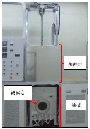 図2 油焼入れ実験装置の外観: 図2 油焼入れ実験装置の外観