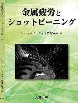 ショットピーニング技術協会「金属疲労とショットピーニング(改訂第4版)」