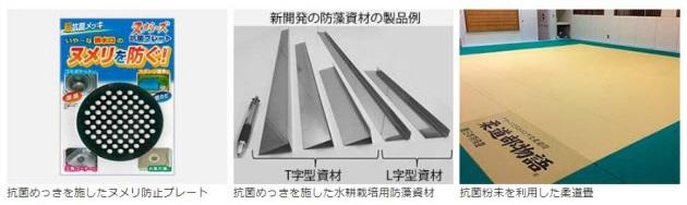 高秋化学のケニファイン応用製品例: 高秋化学のケニファイン応用製品例