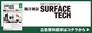 隔月雑誌MECHANICAL SURFACE TECH 2016年8月号