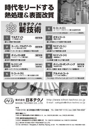 2015年2月号日本テクノ