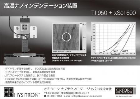 2013年8月号オミクロンナノテクノロジージャパン