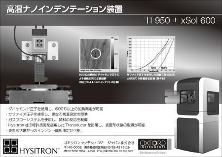 2014年8月号オミクロンナノテクノロジー ジャパン