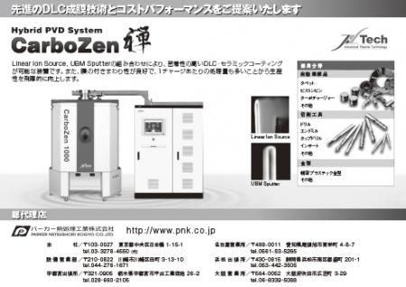 2015年2月号パーカー熱処理工業