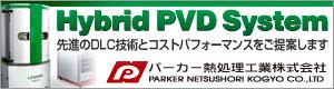 パーカー熱処理工業株式会社