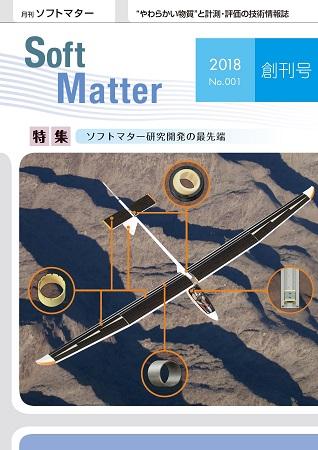 SoftMatter創刊号表紙