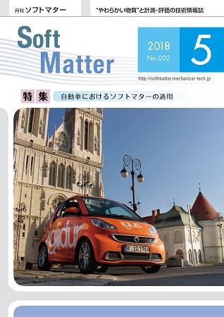 SoftMatter1805表紙