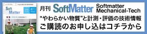 SoftMatter