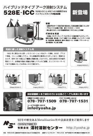 2015年2月号澤村溶射センター